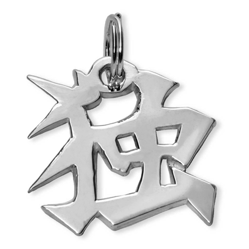 "Jewelry - Sterling Silver ""Alone"" Kanji Chinese Symbol Charm."