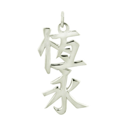 "Jewelry - Sterling Silver ""Always and Forever"" Kanji Chinese Symbol Charm."