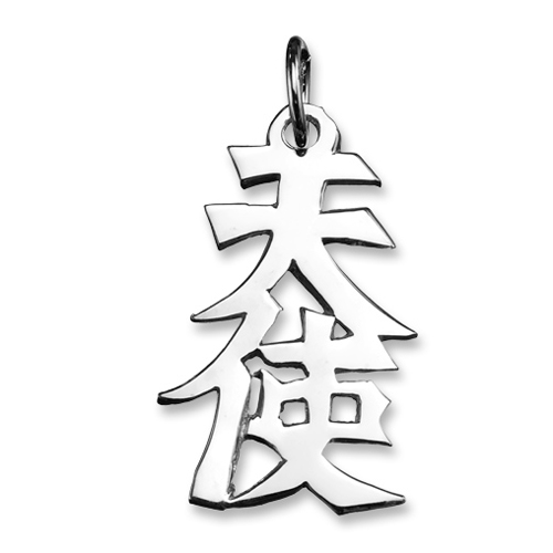 "Jewelry - Sterling Silver ""Angel"" Kanji Chinese Symbol Charm."