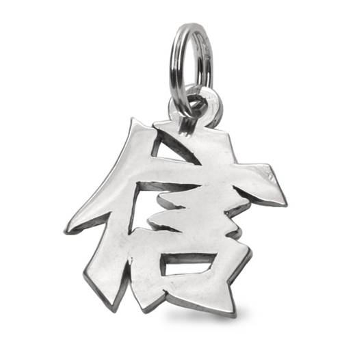 "Jewelry - Sterling Silver ""Believe"" Kanji Chinese Symbol Charm."