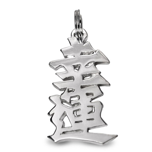 "Jewelry - Sterling Silver ""Blessed"" Kanji Chinese Symbol Charm."